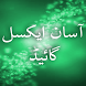 Learn Excel In Urdu by ExcellApps