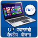 UP Free Laptop Yojana in Hindi by StartUp Apps
