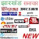 Jharkhand News - झारखंड समाचार by PupulPutul Apps
