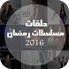 حلقات مسلسلات رمضان متجدد by TrendsArabianApps