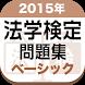 2015年 法学検定試験問題集 ベーシック<初級>コース by (株)商事法務