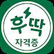 후딱 자격증 대한민국 No1 기출문제 by NEXT_INNOVATION