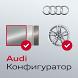 Audi Конфигуратор by Audi