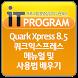 Quark Xpress 8.5 쿼크익스프레스 배우기 by (주)아이비컴퓨터교육닷컴