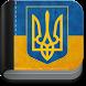 Конституція України by NikitaDev
