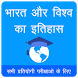 India and World History Hindi 2018 by Latest Study