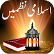 Islamic Rhymes Urdu by Android Mobile Developer
