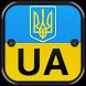Автономера UA by ArtSen