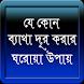ব্যাথা দূর করার ঘরোয়া উপায় by Bangla App Lab