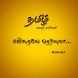 Kavithaiye Theriyuma - Tamil by Pdroid Apps