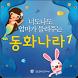 너도나도 동화나라-1 by (주)스타트라인