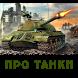 Все новости Танков by nastmobile.com