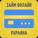 Онлайн кредит Украина by Cantana Apps