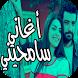 أغاني سامحيني Samhini song by developperNews