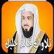تلاوات خالد جليل بدون انترنت by quran2017