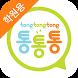 통통통 Free 학원용 - 학원어플/학원앱/학원출결 by 에듀베이션(주)