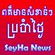 Khmer News Daily