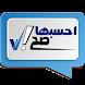 احسبها صح! by Alaa Al-Najjar