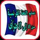 تعلم اللغة الفرنسية 2016 by apphaloui