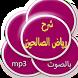 شرح رياض الصالحين by elazraq khadija