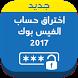 اختراق الفيس بوك Prank 2017 by Iboy