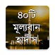 নির্বাচিত ৪০টি মূল্যবান হাদীস by Rosalba Apps