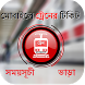 Train Ticket & Schedule in BD by Tech Tunes