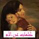 كلمات عن الأم لحبيبة أمي by soufiane