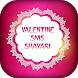 Valentine Day SMS & Shayari -14 Feb 2018 Greetings by My Photo