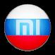 MIUI.RU: Русский язык EXTC.