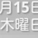 Simple Date widget by 株式会社エキスパートソフトウェア