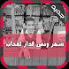 قصة شهر ونص فدار القـحاب 2 by Zangidef