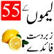 Lemon se bemarion ka ilaj by Nadia soft
