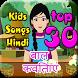 Nursery rhymes in hindi by QLL Studio