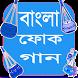 Bangla Folk Song by apps.mania2017