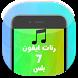 أجمل رنات ايفون 7 بلس by Arab World Dev
