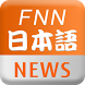 FNN Japanese News by Daily Listening