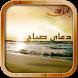 دعای صباح by Hesam Rastgari