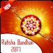 Raksha Bandhan Wishes 2017 by Black Stone Worlds