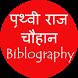 Prithviraj Chauhan Biblography by Fireball Technologies