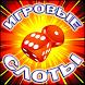Игровые автоматы - Слоты by Best_Razrabotka