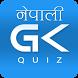 GK Quiz - Nepali Samanya Gyan by Nepal Droid
