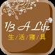 1/3 A Life生活寢具 by 91APP, Inc. (9)