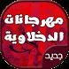 مهرجانات شعبي الدخلاوية by developperforarabas