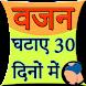 Vajan Ghataye 30 दिनों में by Androm king