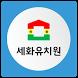 세화유치원 by 애니라인(주)