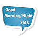 Good Morning/Night SMS by Banjaara