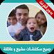 جميع سكيتشات مشيع و عائلته - بدون انترنت by apparenagames