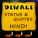 Diwali Status & Quotes HINDI by Priti Patel