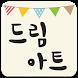 드림아트 (은평구) by B2 Corp.